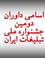 اسامی نهایی داوران دومین جشنواره ملی تبلیغات ایران