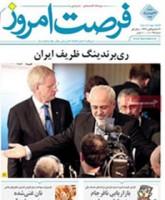 تیتر یک فرصت امروز: ری برندینگ ظریف ایران / نقد هفته سردبیر دنیای تبلیغات