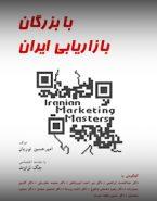 برشی از یک کتاب / با بزرگان بازاریابی ایران