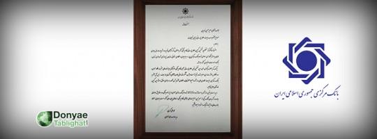 ارسال لوح تقدیر از سوی مدیر کل و اداره روابط عمومی بانک مرکزی جمهوری اسلامی برای دنیای تبلیغات