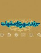نگاهی به سه طرح پیشنهادی برند شهری اصفهان
