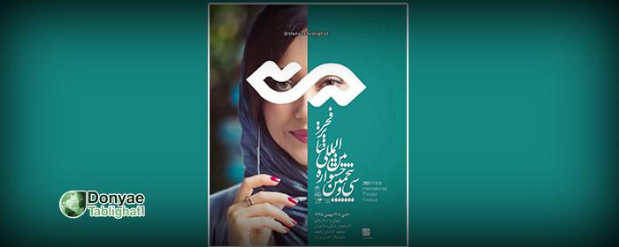 حرکت خوب بهاره کیان افشار در تکمیل ایده خوب پوستر فجر و اجرای ضعیفش که می تواند آن را به یک کمپین مردمی تبدیل کند