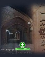 تبلیغ برای تجارت در قلب تاریخی تهران