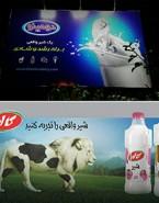 جوابیه آژانس مشاور دومینو برای شائبه تشابه شعار شیر دومینو با شعار شیر کاله