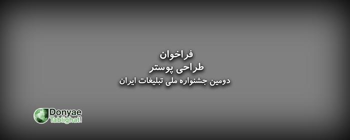 فراخوان طراحی پوستر برای دومین دوره جشنواره برترین های تبلیغات ایران (جشنواره ملی تبلیغات)