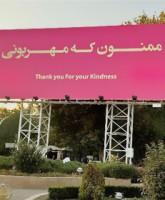 ممنون که مهربونی / بیلبوردی زیبا و محترمانه در مشهد