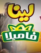 دو روی یک سکه؛ نقدِ دو آگهی تلویزیونی با کانسپتی مشابه، لینا و فامیلا /  اهمیت زاویه و نگاه استراتژیک به کپی رایتینگ