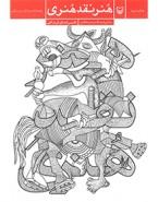 برشی از یک کتاب / هنر نقد هنری/ علی اصغر قره باغی