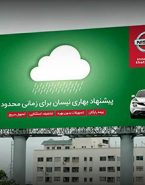 نگاهی به طرح بیلبورد بهاری نیسان / مصونیت از ویروس فصلی در تبلیغات