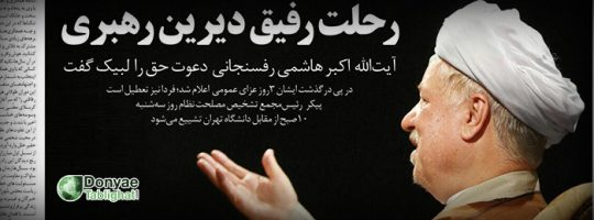 همه طرح ها و تیترهای متفاوت روزنامه های دوشنبه به مناسبت درگذشت آیت الله هاشمی رفسنجانی