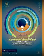 پوستر دومین جشنواره ملی تبلیغات ایران رونمایی شد + جشنواره یک روز شد. فقط ۲۵ بهمن ماه