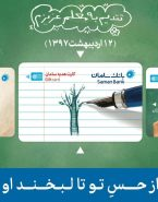تبلیغات بانک ها برای کارت هدیه دادن به معلم در روز معلم