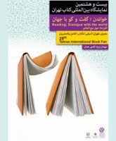 این پوستر است یا آگهی ترحیم؟ مصاحبه فرصت امروز با علیرضا نصرتی