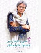 علیرضا نصرتی و محسن جاوید از طراحی پوستر سی و چهارمین جشنواره فیلم فجر می گویند…