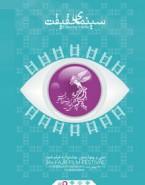 ببینید / پوسترهای بخش های مختلف سی و چهارمین جشنواره فیلم فجر رونمایی شد