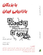 نقدی بر کتاب با بزرگان بازاریابی ایران / نوشیدن چای با بزرگان / یک اتفاق خاص