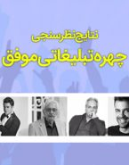محمد رضا گلزار موفق ترین چهره تبلیغاتی ایران شد / نتایج نظرسنجی دنیای تبلیغات منتشر شد