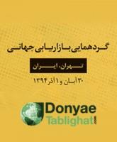 مشاهیر بازاریابی به تهران میآیند / دنیای تبلیغات حامی رسمی اولین گردهمایی بازاریابی جهانی