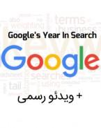 بیشترین کلمات جستجو شده گوگل در سال ۲۰۱۵ + ویدئو رسمی / ایران و جهان