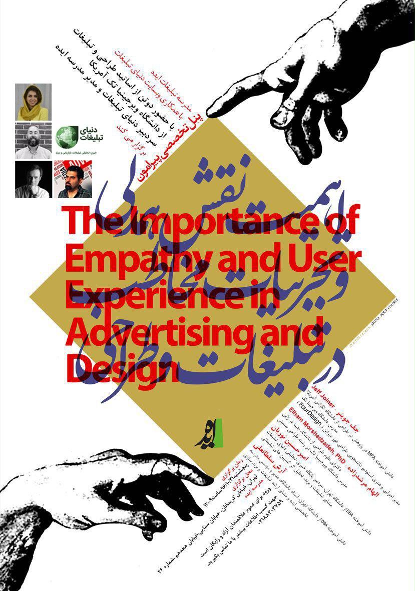 """مدرسه ایده با همکاری دنیای تبلیغات برگزار می کند: پنل تخصصی و جلسه پرسش و پاسخ با عنوان """"اهمیت نقش همدلی و تجربیات مخاطب در تبلیغات و طراحی"""""""