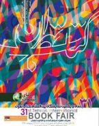 پوستر سی و یکمین دوره نمایشگاه بین المللی کتاب تهران منتشر شد