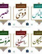 مجموعه کامل طرح های ماه بخشش که در ماه مبارک رمضان اکران شده است