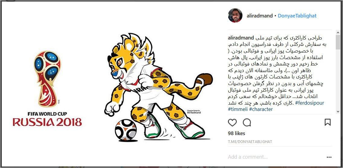 ببینید / کارکتری که برای ایران در جام جهانی طراحی شد ولی انتخاب نشد