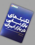 پیشنهاد کتاب: تکنیک های بازاریابی در بازار ایران به قلم دکتر محمدیان و حسین یاغچی