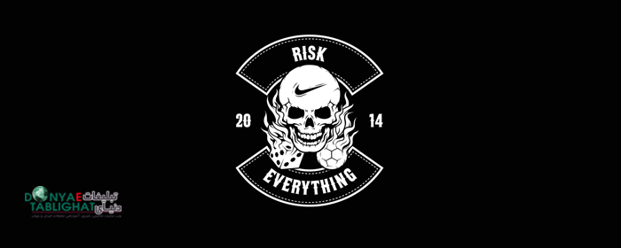 تبلیغات را از نایک یاد بگیرید! / Risk Everything