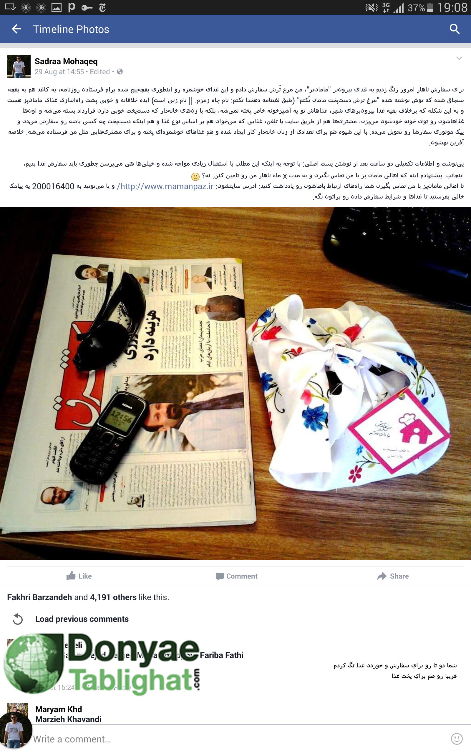 Screenshot_2015-08-31-19-08-39 copy