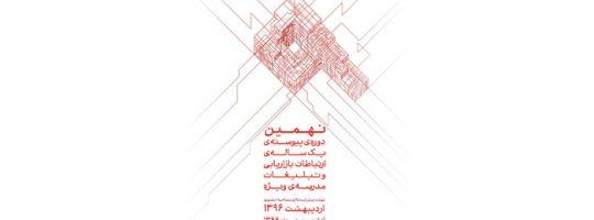 برگزاری نهمین دوره یکساله «ارتباطات بازاریابی و تبلیغات» در اولین مدرسه حرفهای گرافیک و ارتباطات در ایران