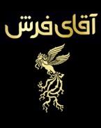 اسپانسر جشنواره فیلم فجر کیست؟ / آقای فرش، بجای شهر فرش / پس از استعفای شهاب حسینی چه شد؟