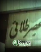تبلیغات ایران در گذر تاریخ / استودیو عصر طلایی در فیلم مادر فداکار