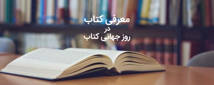 پیشنهاد کتاب های جذاب توسط اعضای جامعه تبلیغات، بمناسبت روز جهانی کتاب