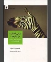 معرفی کتاب: مبانی خلاقیت در تبلیغات