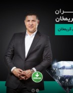 علی دایی در آگهی تلویزیونی مجتمع الماس کریم خان