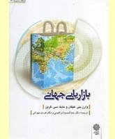 پیشنهاد کتاب: بازاریابی جهانی / کتابی کامل و سرشار از جزییات ارزنده…