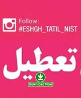 تبلیغات مدرن محیطی یک سریال در ایران: ما را در اینستاگرام فالو کنید…