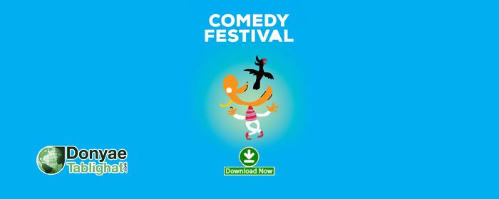 تبلیغ زیبای فستیوال کمدی ملبورن