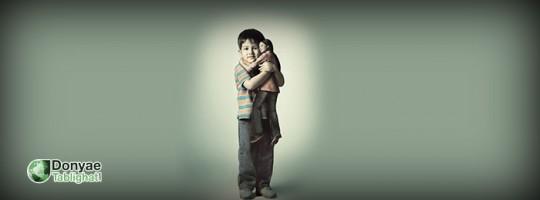 بیشتر از چیزی که می گیرید بدست خواهید آورد… / یک کمپین جذاب برای ترویج سرپرستی کودکان بی سرپرست