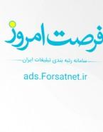 توسط روزنامه فرصت امروز اولین سامانه رتبه بندی آثار تبلیغاتی ایران راه اندازی شد