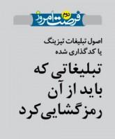 مصاحبه روزنامه فرصت امروز، با امیرحسین نوریان سردبیر سایت دنیای تبلیغات