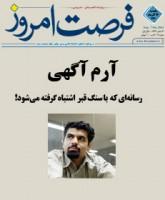 (نمونه آرم آگهی اضافه شد) سنگ قبر / مصاحبه روزنامه فرصت نو با امیرحسین نوریان سردبیر دنیای تبلیغات درباره آرم آگهی