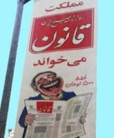 شوخی با قانون! و مملکت! / تبلیغات بسیار بدِ روزنامه قانون / قانون خنده دار است؟