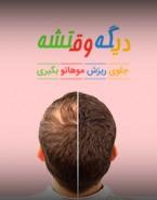 جلوگیری از تبلیغات شامپو ضد ریزش مو در تلویزیون