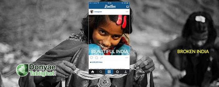حقیقت در عکس های تبلیغاتی هندوستان!