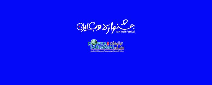 دنیای تبلیغات به عنوان برترین سایت تبلیغات کشور انتخاب شد/ کسب رتبه نخست در جشنواره وب ایران
