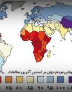 هوش مردم جهان! + نقشه پراکندگی هوش مردم جهان / ضریب هوش مردم ایران با ۸۴ و رتبه ۲۳ جهان