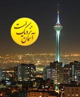 تحلیل شعار برج میلاد / آسمان نزدیک است… / یکی از بهترین شعارهای ایرانی