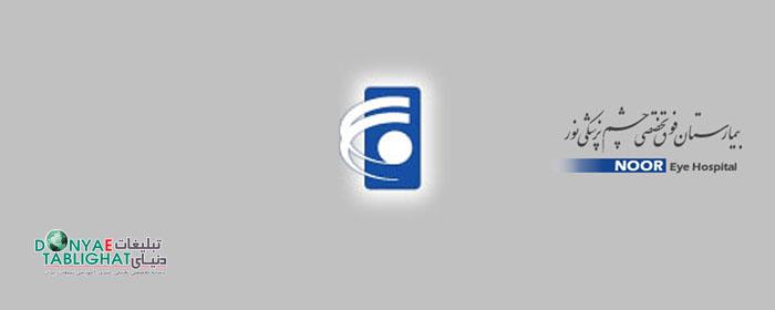 بررسی کمپین تبلیغاتی بنر اینترنتی بیمارستان چشمپزشکی نور